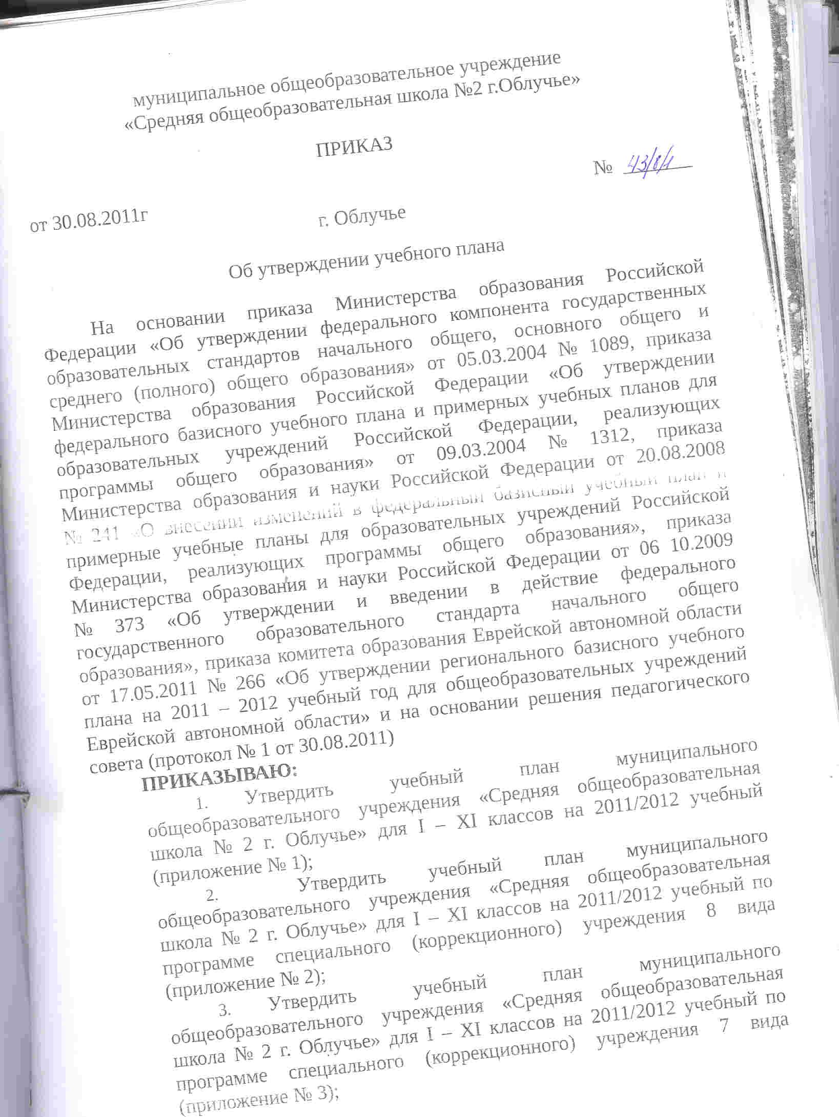 Должностная Инструкция Заместителя Директора Рб